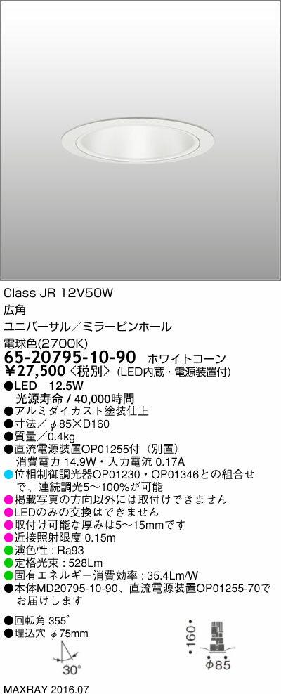 65-20795-10-90 マックスレイ 照明器具 基礎照明 CYGNUSφ75シリーズ LEDユニバーサルダウンライト 低出力タイプ 広角 JR12V50Wクラス 電球色(2700K) 連続調光