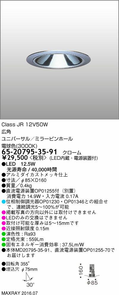 65-20795-35-91 マックスレイ 照明器具 基礎照明 CYGNUSφ75シリーズ LEDユニバーサルダウンライト 低出力タイプ 広角 JR12V50Wクラス 電球色(3000K) 連続調光