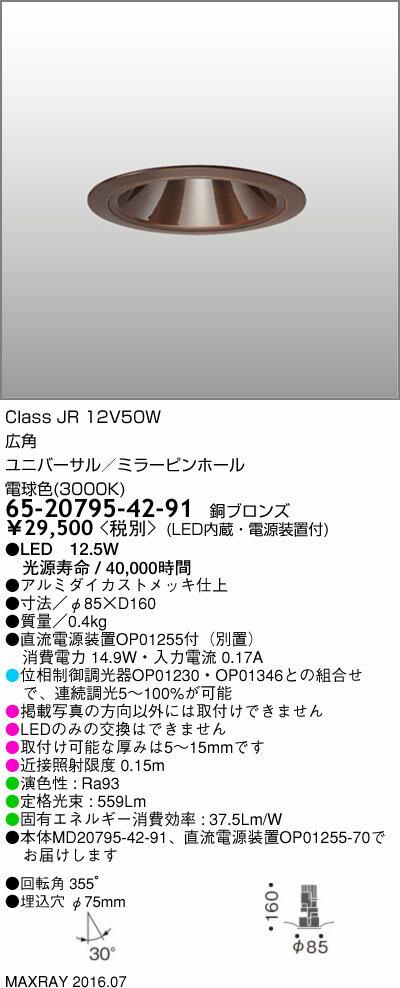 65-20795-42-91 マックスレイ 照明器具 基礎照明 CYGNUSφ75シリーズ LEDユニバーサルダウンライト 低出力タイプ 広角 JR12V50Wクラス 電球色(3000K) 連続調光