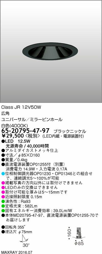 65-20795-47-97 マックスレイ 照明器具 基礎照明 CYGNUSφ75シリーズ LEDユニバーサルダウンライト 低出力タイプ 広角 JR12V50Wクラス 白色(4000K) 連続調光