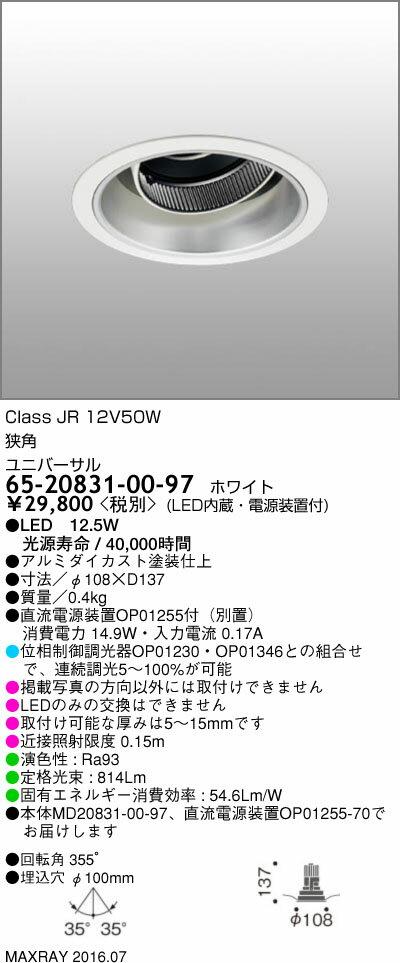 65-20831-00-97 マックスレイ 照明器具 基礎照明 CYGNUSφ100シリーズ LEDユニバーサルダウンライト 低出力タイプ 狭角 JR12V50Wクラス 白色(4000K) 連続調光