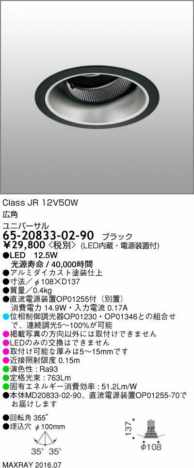 65-20833-02-90 マックスレイ 照明器具 基礎照明 CYGNUSφ100シリーズ LEDユニバーサルダウンライト 低出力タイプ 広角 JR12V50Wクラス 電球色(2700K) 連続調光