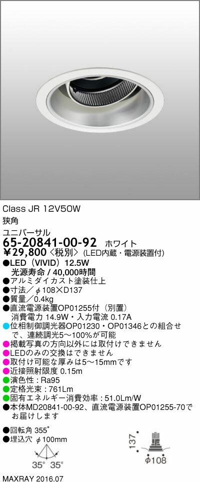 65-20841-00-92 マックスレイ 照明器具 基礎照明 CYGNUSφ100シリーズ LEDユニバーサルダウンライト 低出力タイプ 狭角 JR12V50Wクラス ウォーム(3200Kタイプ) 連続調光