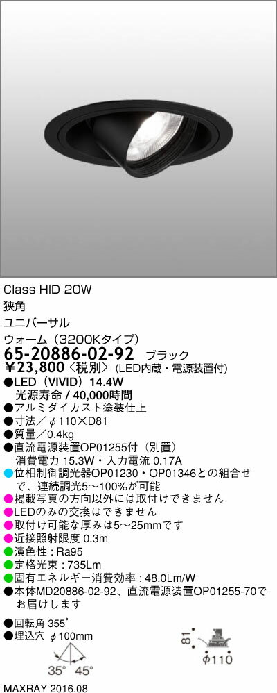 65-20886-02-92 マックスレイ 照明器具 基礎照明 TAURUS-S LEDユニバーサルダウンライト φ100 狭角 HID20Wクラス ウォーム(3200Kタイプ) 連続調光