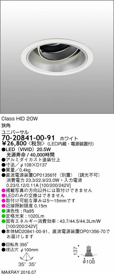 70-20841-00-91 マックスレイ 照明器具 基礎照明 CYGNUSφ100シリーズ LEDユニバーサルダウンライト 高出力タイプ 狭角 HID20Wクラス ウォームプラス(3000Kタイプ) 非調光