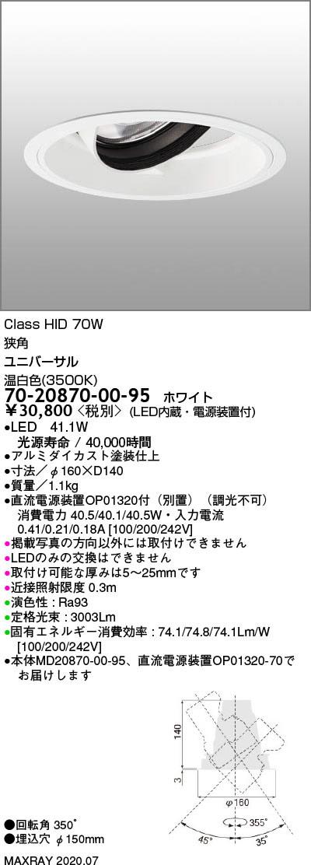 70-20870-00-95 マックスレイ 照明器具 基礎照明 TAURUS-L LEDユニバーサルダウンライト φ150 狭角 HID70Wクラス 温白色(3500K) 非調光