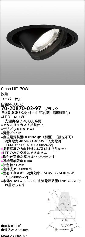 70-20870-02-97 マックスレイ 照明器具 基礎照明 TAURUS-L LEDユニバーサルダウンライト φ150 狭角 HID70Wクラス 白色(4000K) 非調光