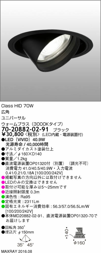 70-20882-02-91 マックスレイ 照明器具 基礎照明 TAURUS-L LEDユニバーサルダウンライト φ150 広角 HID70Wクラス ウォームプラス(3000Kタイプ) 非調光