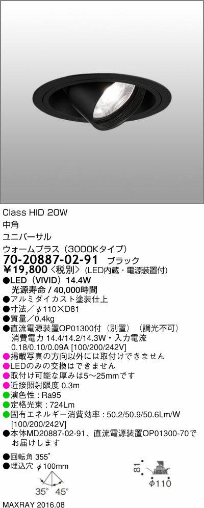 70-20887-02-91 マックスレイ 照明器具 基礎照明 TAURUS-S LEDユニバーサルダウンライト φ100 中角 HID20Wクラス ウォームプラス(3000Kタイプ) 非調光
