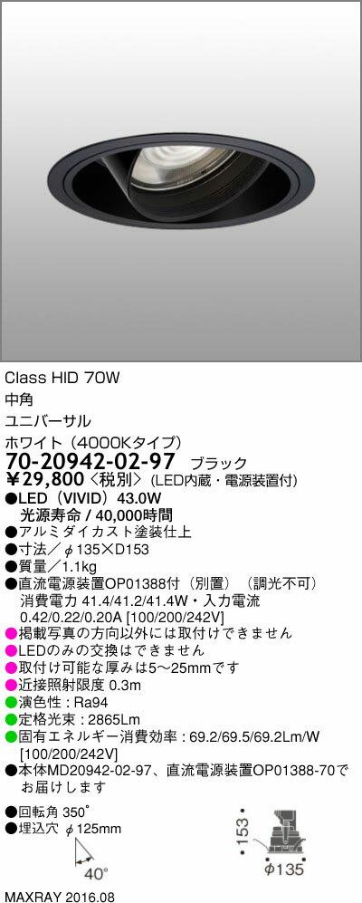 70-20942-02-97 マックスレイ 照明器具 基礎照明 TAURUS-L3500 LEDユニバーサルダウンライト φ125 中角 HID70Wクラス ホワイト(4000Kタイプ) 非調光
