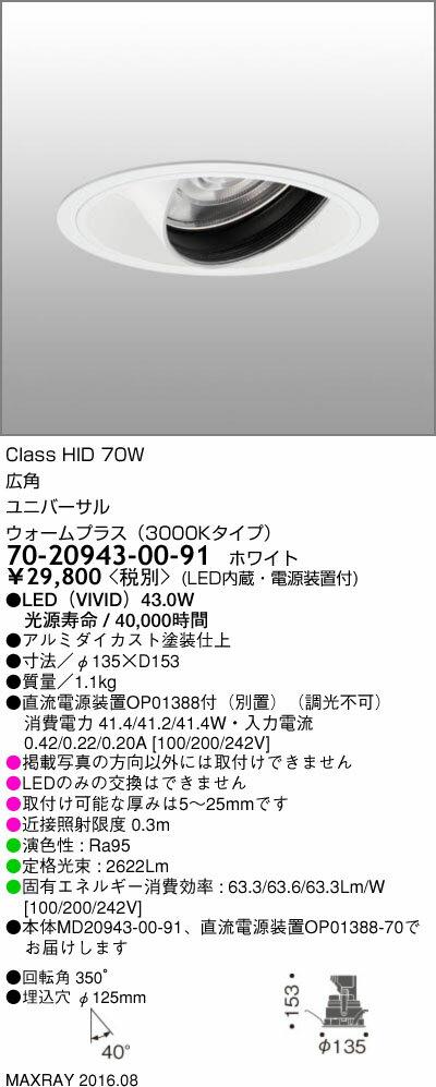 70-20943-00-91 マックスレイ 照明器具 基礎照明 TAURUS-L3500 LEDユニバーサルダウンライト φ125 広角 HID70Wクラス ウォームプラス(3000Kタイプ) 非調光