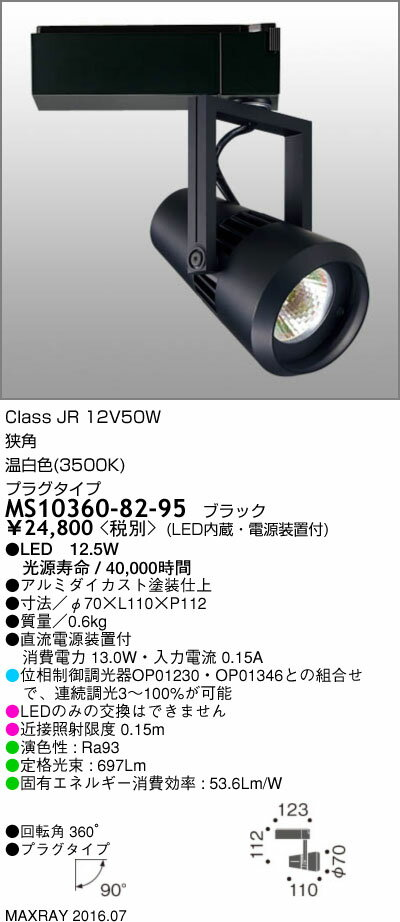 MS10360-82-95 マックスレイ 照明器具 基礎照明 CYGNUS LEDスポットライト 低出力タイプ 狭角 プラグタイプ JR12V50Wクラス 温白色(3500K) 連続調光