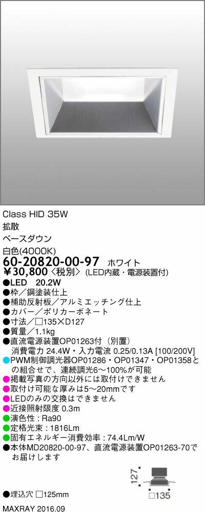 60-20820-00-97 マックスレイ 照明器具 基礎照明 INFIT LEDベースダウンライト □125 拡散 HID35Wクラス 白色(4000K) 連続調光