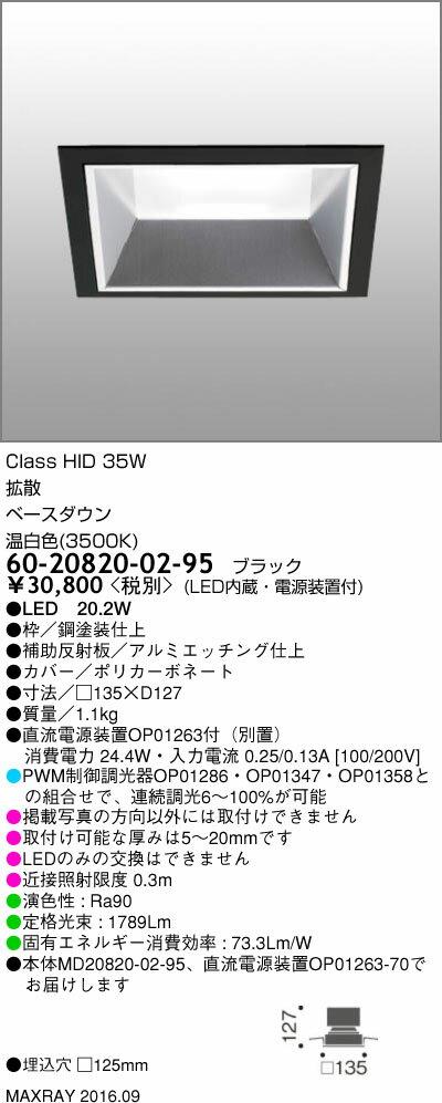 60-20820-02-95 マックスレイ 照明器具 基礎照明 INFIT LEDベースダウンライト □125 拡散 HID35Wクラス 温白色(3500K) 連続調光