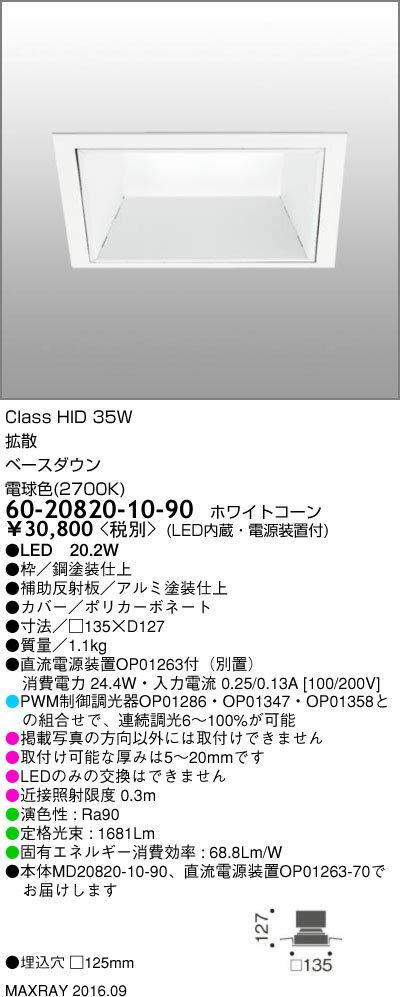 60-20820-10-90 マックスレイ 照明器具 基礎照明 INFIT LEDベースダウンライト □125 拡散 HID35Wクラス 電球色(2700K) 連続調光