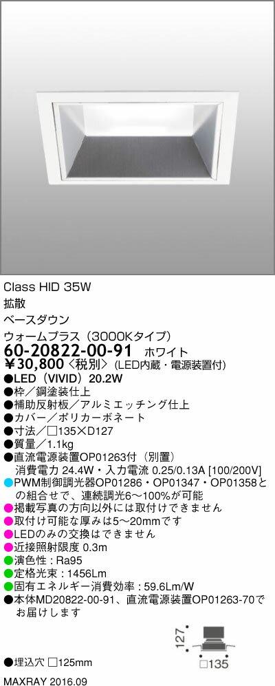 60-20822-00-91 マックスレイ 照明器具 基礎照明 INFIT LEDベースダウンライト □125 拡散 HID35Wクラス ウォームプラス(3000Kタイプ) 連続調光