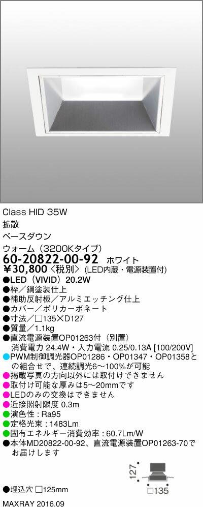 60-20822-00-92 マックスレイ 照明器具 基礎照明 INFIT LEDベースダウンライト □125 拡散 HID35Wクラス ウォーム(3200Kタイプ) 連続調光
