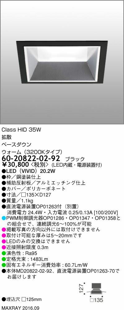 60-20822-02-92 マックスレイ 照明器具 基礎照明 INFIT LEDベースダウンライト □125 拡散 HID35Wクラス ウォーム(3200Kタイプ) 連続調光