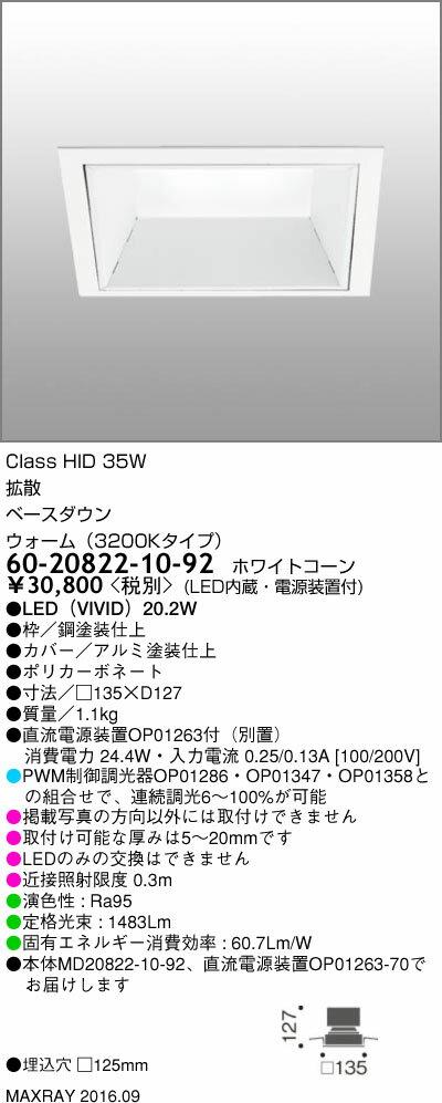 60-20822-10-92 マックスレイ 照明器具 基礎照明 INFIT LEDベースダウンライト □125 拡散 HID35Wクラス ウォーム(3200Kタイプ) 連続調光