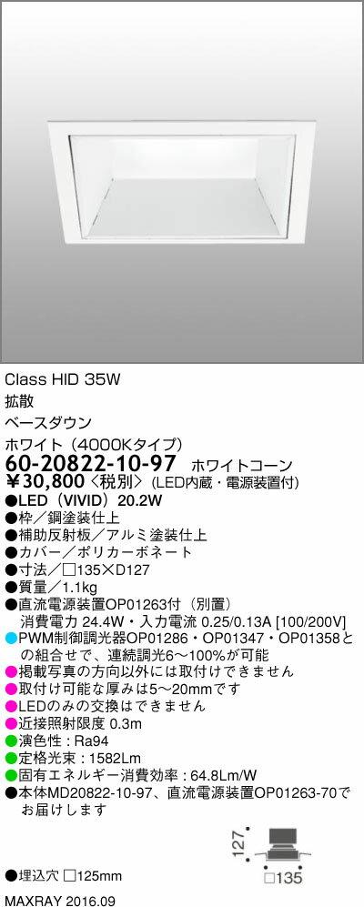 60-20822-10-97 マックスレイ 照明器具 基礎照明 INFIT LEDベースダウンライト □125 拡散 HID35Wクラス ホワイト(4000Kタイプ) 連続調光