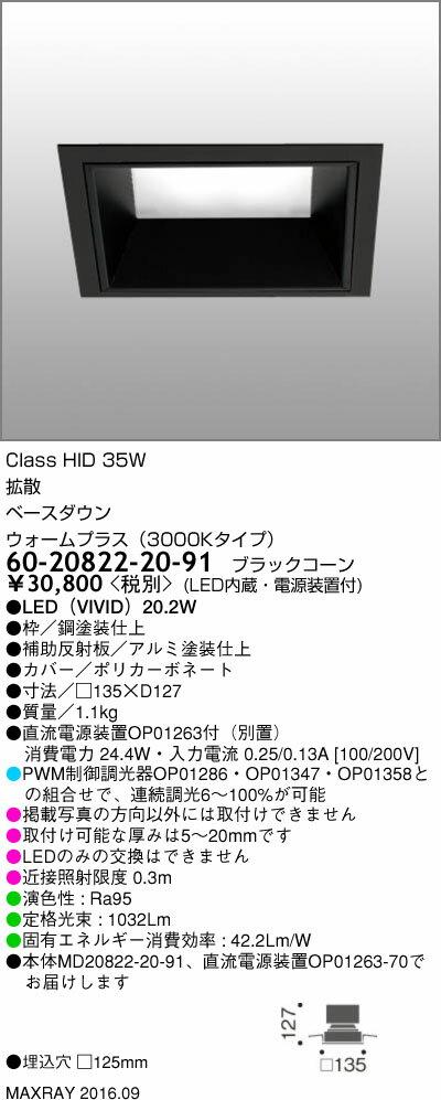 60-20822-20-91 マックスレイ 照明器具 基礎照明 INFIT LEDベースダウンライト □125 拡散 HID35Wクラス ウォームプラス(3000Kタイプ) 連続調光