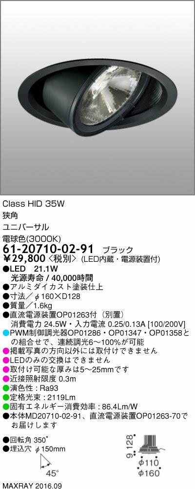 61-20710-02-91 マックスレイ 照明器具 基礎照明 GEMINI-L LEDユニバーサルダウンライト φ150 狭角 低出力タイプ HID35Wクラス 電球色(3000K) 連続調光