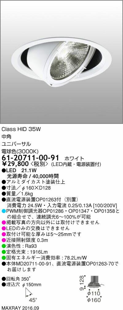 61-20711-00-91 マックスレイ 照明器具 基礎照明 GEMINI-L LEDユニバーサルダウンライト φ150 中角 低出力タイプ HID35Wクラス 電球色(3000K) 連続調光