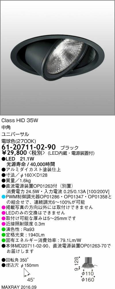 61-20711-02-90 マックスレイ 照明器具 基礎照明 GEMINI-L LEDユニバーサルダウンライト φ150 中角 低出力タイプ HID35Wクラス 電球色(2700K) 連続調光
