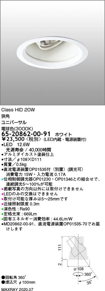 65-20862-00-91 マックスレイ 照明器具 基礎照明 GEMINI-S LEDユニバーサルダウンライト φ100 狭角 深型 HID20Wクラス 電球色(3000K) 連続調光