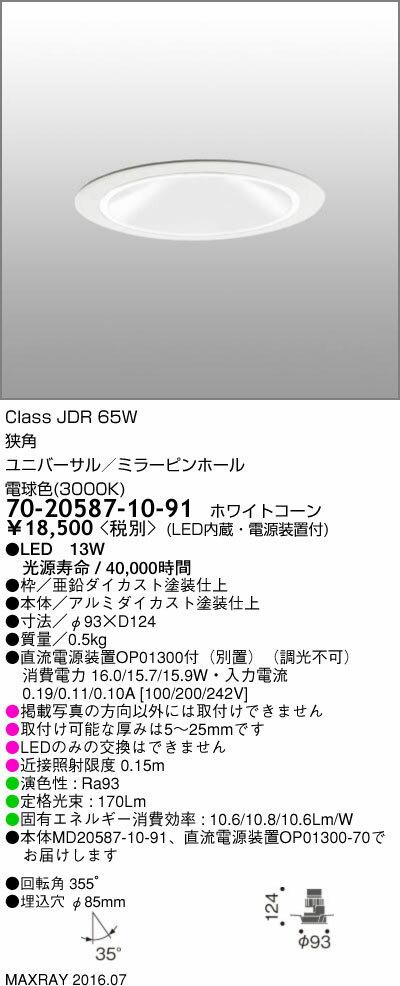 70-20587-10-91 マックスレイ 照明器具 基礎照明 INFIT LEDユニバーサルダウンライト φ85 ミラーピンホール 狭角 JDR65Wクラス 電球色(3000K) 非調光