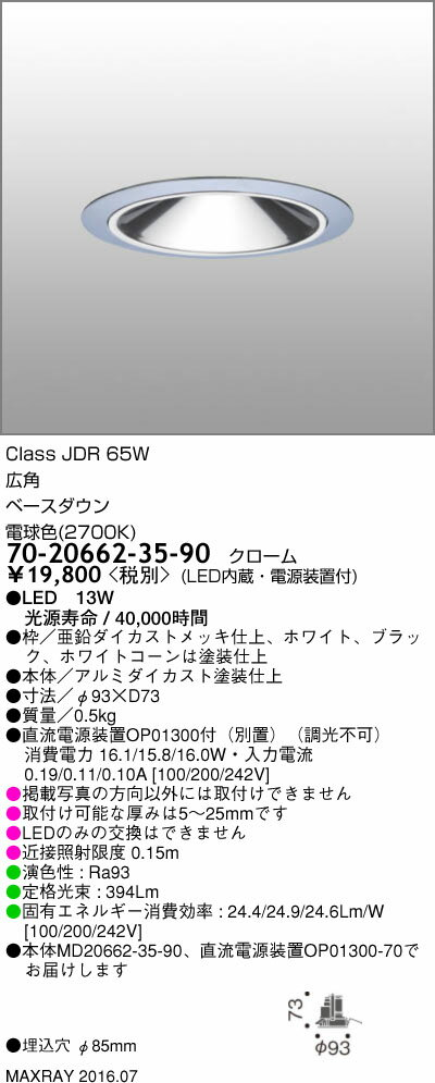 70-20662-35-90 マックスレイ 照明器具 基礎照明 INFIT LEDベースダウンライト φ85 ミラーピンホール 広角 JDR65Wクラス 電球色(2700K) 非調光