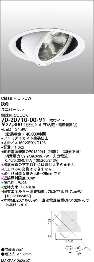 70-20710-00-91 マックスレイ 照明器具 基礎照明 GEMINI-L LEDユニバーサルダウンライト φ150 狭角 高出力タイプ HID70Wクラス 電球色(3000K) 非調光