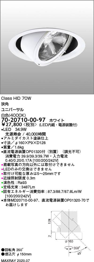 70-20710-00-97 マックスレイ 照明器具 基礎照明 GEMINI-L LEDユニバーサルダウンライト φ150 狭角 高出力タイプ HID70Wクラス 白色(4000K) 非調光