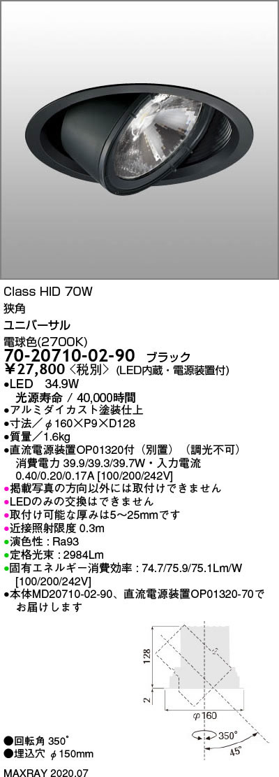 70-20710-02-90 マックスレイ 照明器具 基礎照明 GEMINI-L LEDユニバーサルダウンライト φ150 狭角 高出力タイプ HID70Wクラス 電球色(2700K) 非調光
