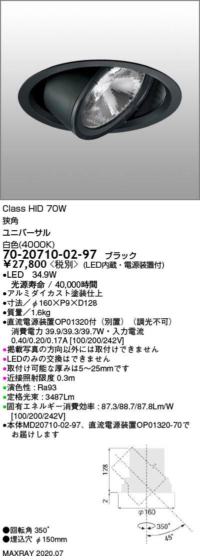 70-20710-02-97 マックスレイ 照明器具 基礎照明 GEMINI-L LEDユニバーサルダウンライト φ150 狭角 高出力タイプ HID70Wクラス 白色(4000K) 非調光