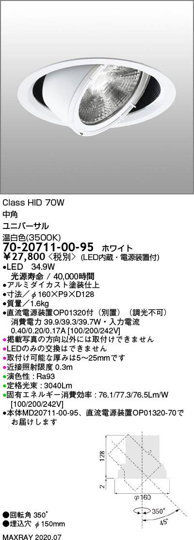 70-20711-00-95 マックスレイ 照明器具 基礎照明 GEMINI-L LEDユニバーサルダウンライト φ150 中角 高出力タイプ HID70Wクラス 温白色(3500K) 非調光