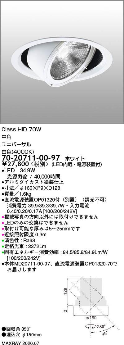 70-20711-00-97 マックスレイ 照明器具 基礎照明 GEMINI-L LEDユニバーサルダウンライト φ150 中角 高出力タイプ HID70Wクラス 白色(4000K) 非調光