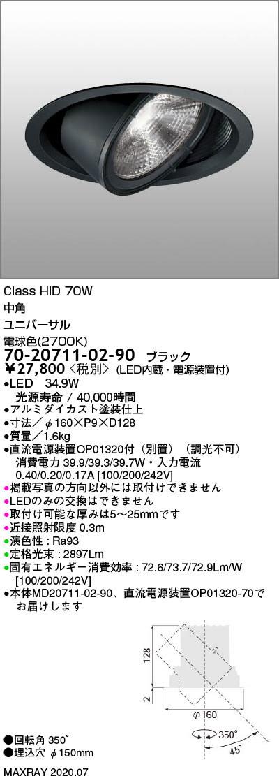 70-20711-02-90 マックスレイ 照明器具 基礎照明 GEMINI-L LEDユニバーサルダウンライト φ150 中角 高出力タイプ HID70Wクラス 電球色(2700K) 非調光