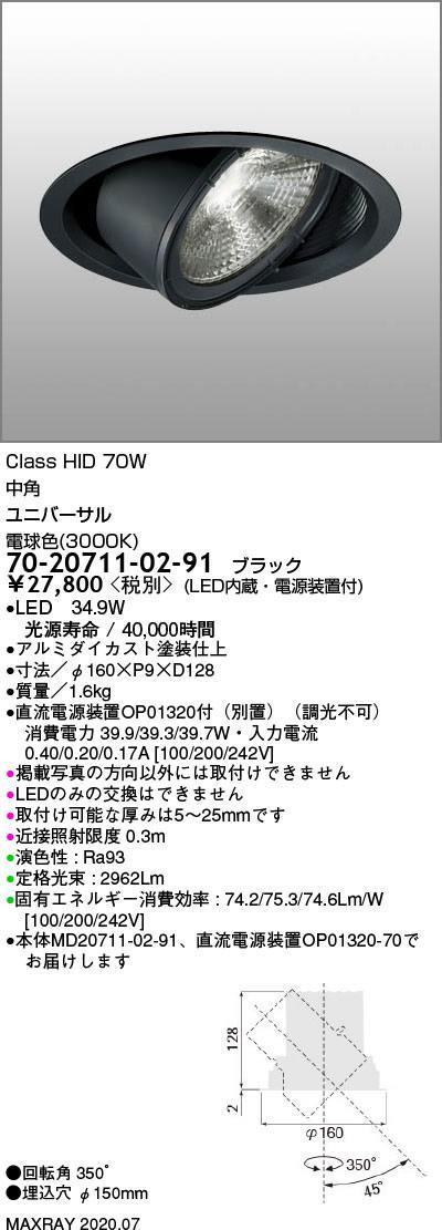 70-20711-02-91 マックスレイ 照明器具 基礎照明 GEMINI-L LEDユニバーサルダウンライト φ150 中角 高出力タイプ HID70Wクラス 電球色(3000K) 非調光