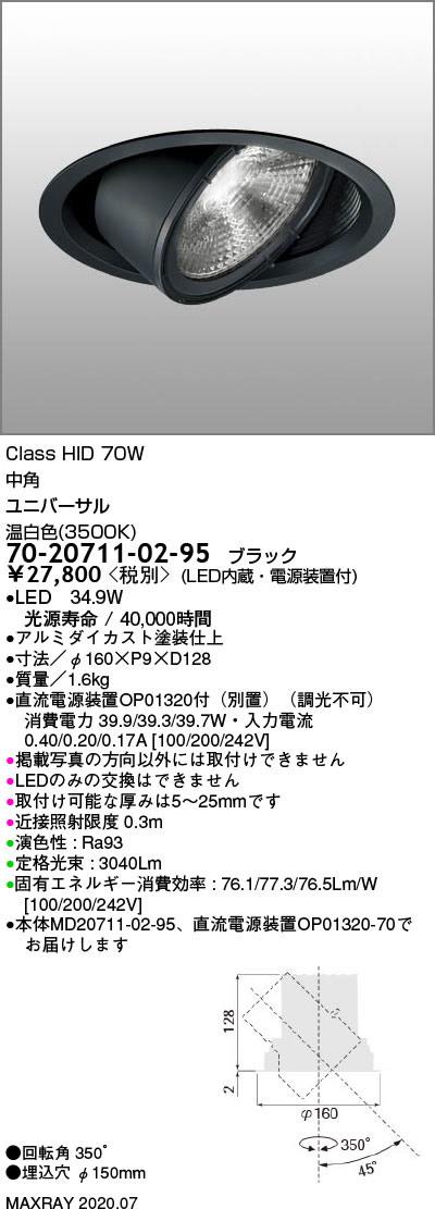 70-20711-02-95 マックスレイ 照明器具 基礎照明 GEMINI-L LEDユニバーサルダウンライト φ150 中角 高出力タイプ HID70Wクラス 温白色(3500K) 非調光