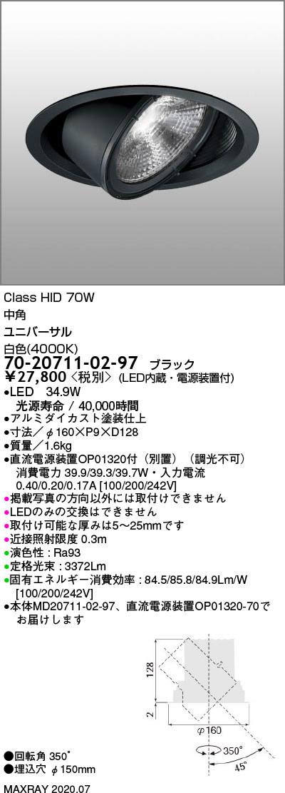70-20711-02-97 マックスレイ 照明器具 基礎照明 GEMINI-L LEDユニバーサルダウンライト φ150 中角 高出力タイプ HID70Wクラス 白色(4000K) 非調光