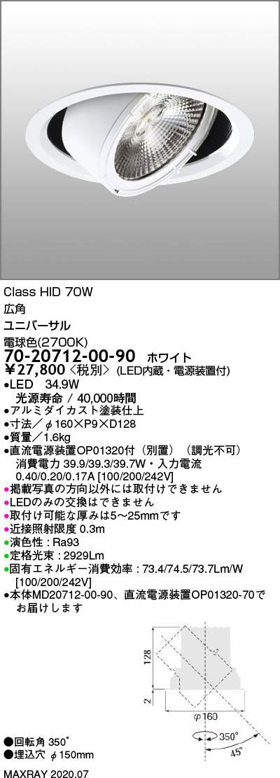 70-20712-00-90 マックスレイ 照明器具 基礎照明 GEMINI-L LEDユニバーサルダウンライト φ150 広角 高出力タイプ HID70Wクラス 電球色(2700K) 非調光
