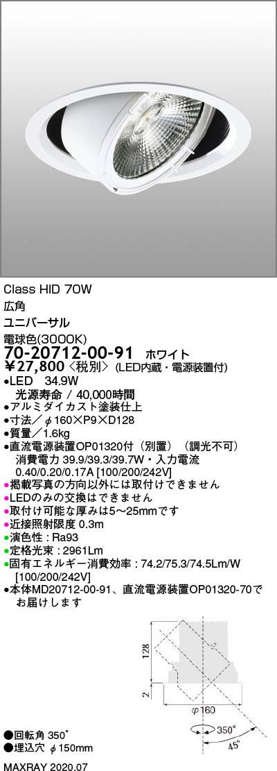 70-20712-00-91 マックスレイ 照明器具 基礎照明 GEMINI-L LEDユニバーサルダウンライト φ150 広角 高出力タイプ HID70Wクラス 電球色(3000K) 非調光