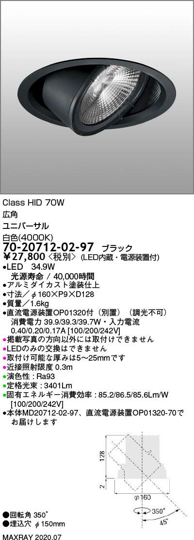 70-20712-02-97 マックスレイ 照明器具 基礎照明 GEMINI-L LEDユニバーサルダウンライト φ150 広角 高出力タイプ HID70Wクラス 白色(4000K) 非調光