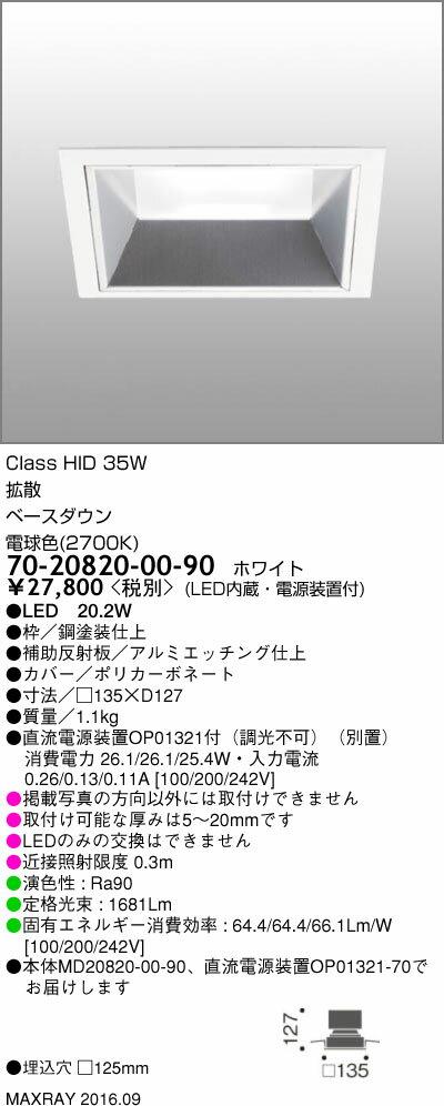 70-20820-00-90 マックスレイ 照明器具 基礎照明 INFIT LEDベースダウンライト □125 拡散 HID35Wクラス 電球色(2700K) 非調光