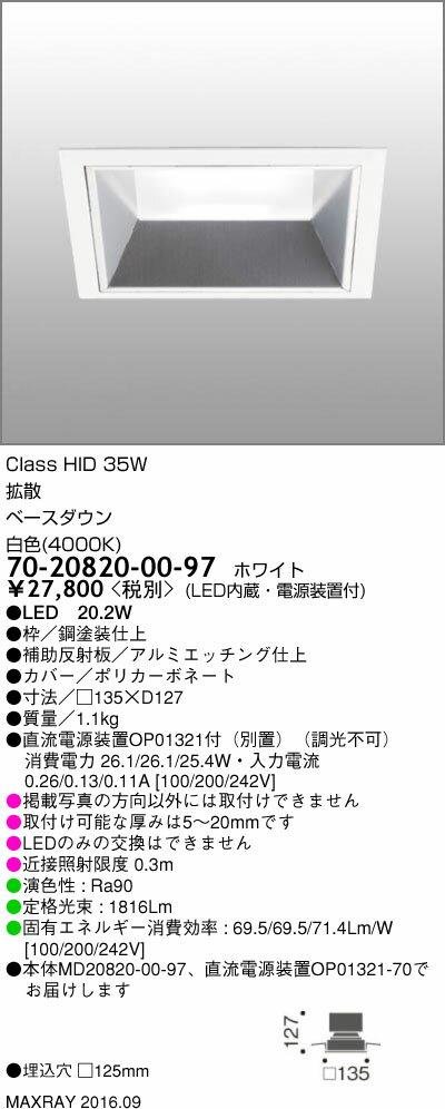 70-20820-00-97 マックスレイ 照明器具 基礎照明 INFIT LEDベースダウンライト □125 拡散 HID35Wクラス 白色(4000K) 非調光