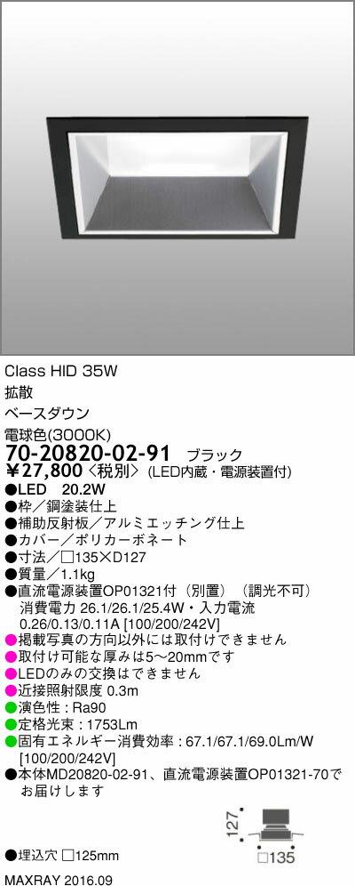 70-20820-02-91 マックスレイ 照明器具 基礎照明 INFIT LEDベースダウンライト □125 拡散 HID35Wクラス 電球色(3000K) 非調光