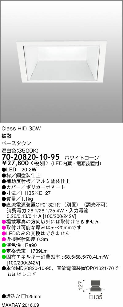 70-20820-10-95 マックスレイ 照明器具 基礎照明 INFIT LEDベースダウンライト □125 拡散 HID35Wクラス 温白色(3500K) 非調光