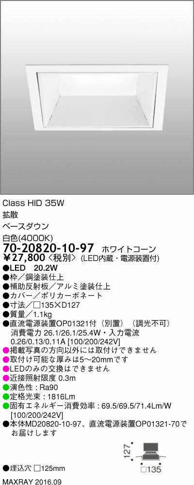 70-20820-10-97 マックスレイ 照明器具 基礎照明 INFIT LEDベースダウンライト □125 拡散 HID35Wクラス 白色(4000K) 非調光