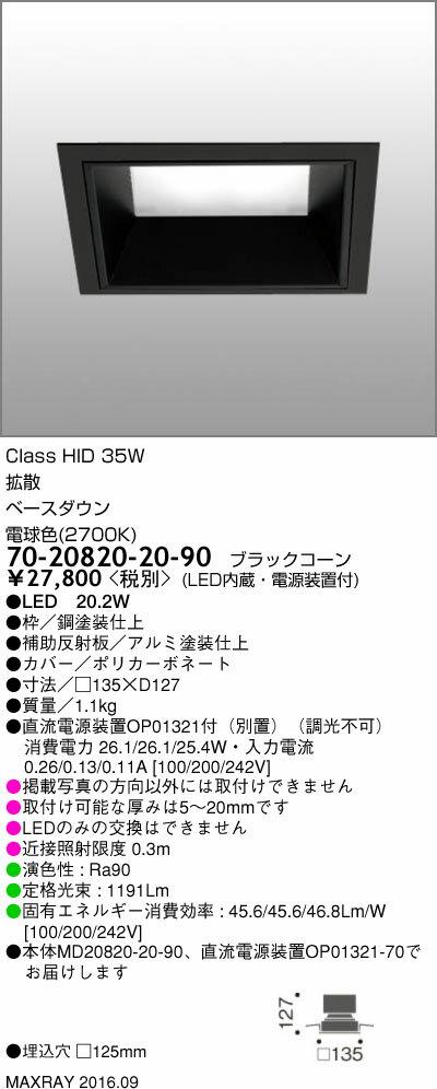 70-20820-20-90 マックスレイ 照明器具 基礎照明 INFIT LEDベースダウンライト □125 拡散 HID35Wクラス 電球色(2700K) 非調光